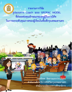 รายงานการวิจัย รูปแบบการ Coach แบบ GPOPAC MODEL ที่ส่งผลต่อคุณลักษณะของครูผู้รับการโค้ชในการยกระดับคุณภาพของผู้เรียนในพื้นที่กรุงเทพมหานคร
