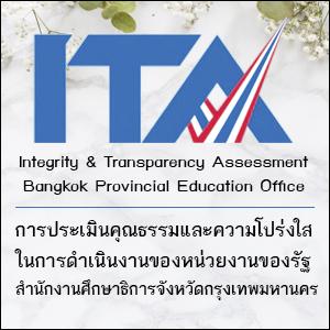 การประเมินคุณธรรมและความโปร่งใสในการดำเนินงานของหน่วยงานภาครัฐ (Integrity & Transparency Assessment).