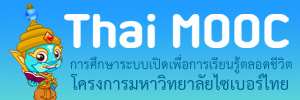 การพัฒนารายวิชา ประกอบด้วยสื่อการเรียนรู้ และกิจกรรมการเรียนรู้ ตามมาตรฐานคุณภาพและกระบวนการเรียนการสอนออนไลน์ระบบเปิดสำหรับมหาชน (Thai MOOC)
